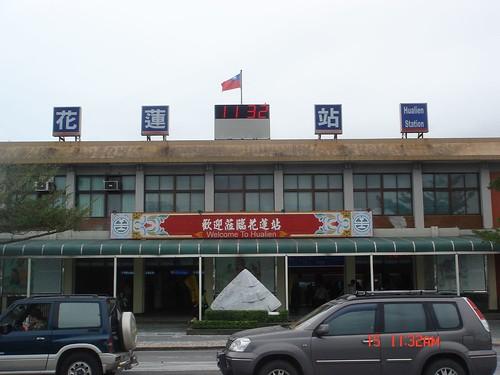 【花蓮旅遊(2006/12/15)】@花蓮火車站
