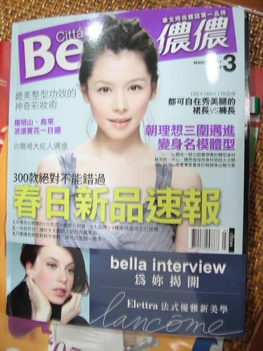 儂儂雜誌 2007年3月號
