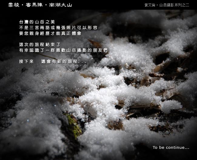 南湖大山_075