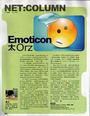 ezone NET:COLUMN Emoticon太Orz