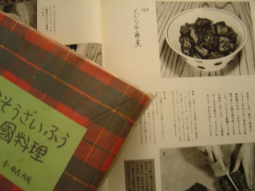 Old japanese cookbook