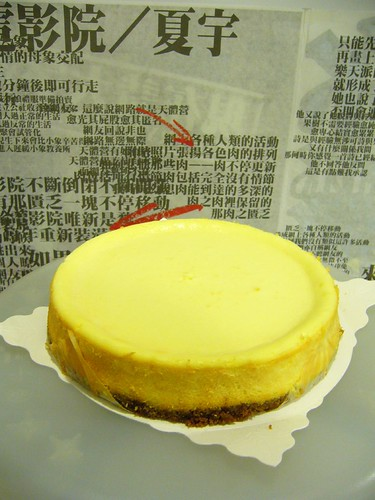 有河專屬 春節限定 陽光牌檸檬乳酪蛋糕