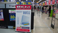 Wii -- Sold Out
