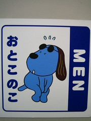 Men's toilet Fuji Television
