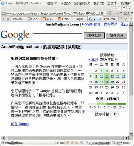 搜尋記錄 history search google