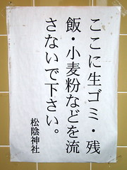 sign in restrooms #1497 (by Nemo's great uncle)