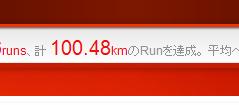 nike100km-s