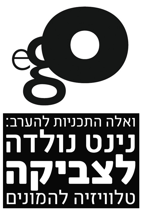 Oded Ezer's work from his website