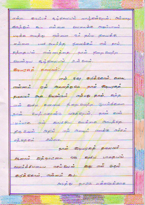 my school library essay in tamil Paragraph about our school library/ a school library - english club.
