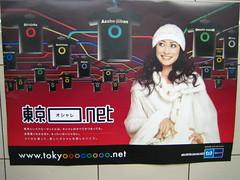 山田優 Yamada Yu for tokyo Metro