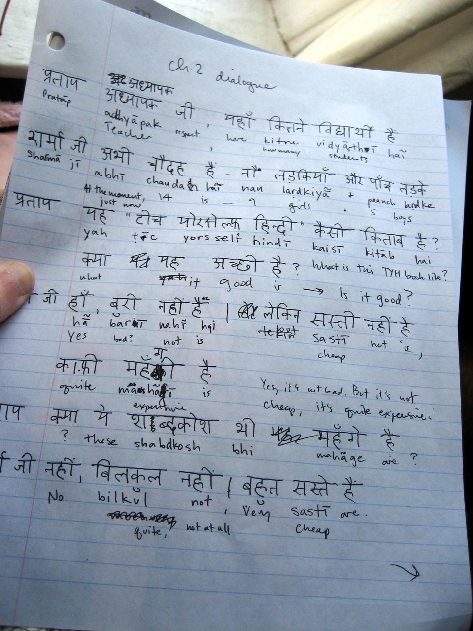 solo play script in hindi