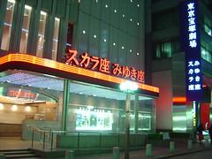 東京寶塚劇場