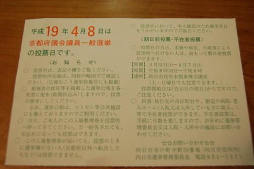 Dos-Carte pour les élections départementales