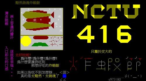 NCTU 416 炸蝦日 by s973180@wretch