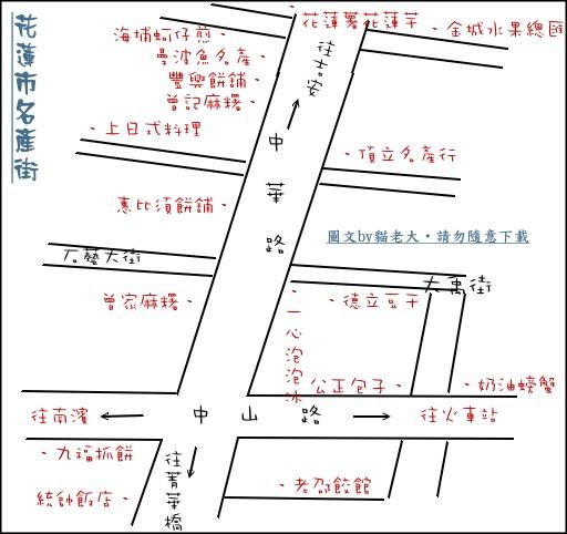 名產街地圖