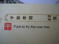Oh, that Cow River ... (Box of Badgers) Tags: china menu cow asia engrish chinglish datong curse chinesetoenglish