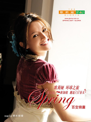 Gloria 2007 Spring Catalogue 01