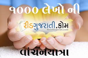 read gujarati
