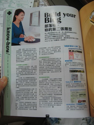 Vista接受儂儂雜誌採訪
