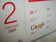Google·二月