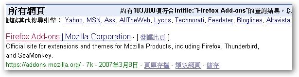 CustomizeGoogle提供了很多他方搜尋引擎