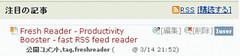 FreshReader Ver.2 ブックマーク画面