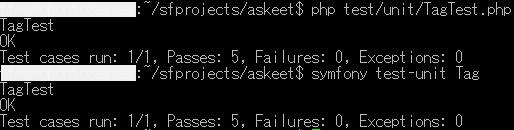 テストの実行 php直接とsymfonyコマンド経由の比較