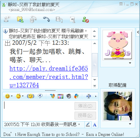MSN不明連結請勿隨意點選