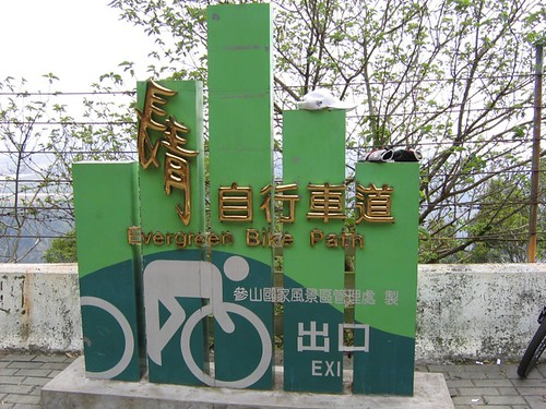 長青自行車道1
