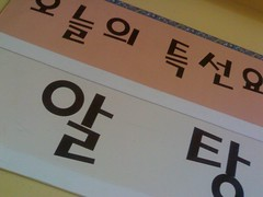 Some Korean Typography, Dont know what it means...