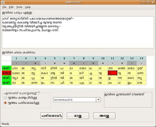 Screenshot-വൃത്തസഹായി-8