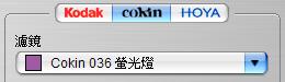 cokin 036