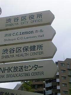 渋谷CCレモンホール