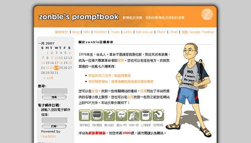:::zonble's promptbook:::