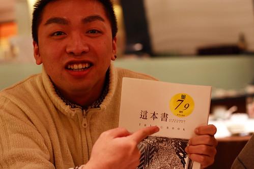 這本書是打了79折折扣的心意 by Kelvin&Vivian.