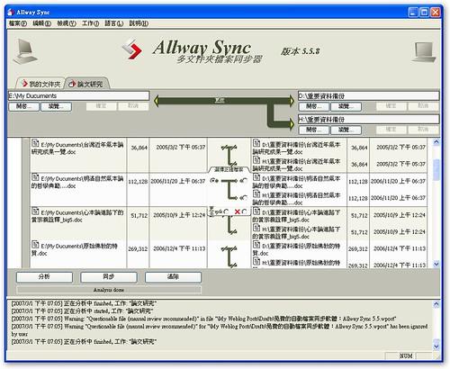 allway sync07