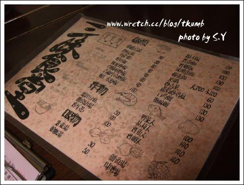 三味食堂 (1)