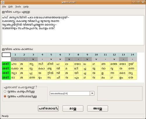 Screenshot-വൃത്തസഹായി-4