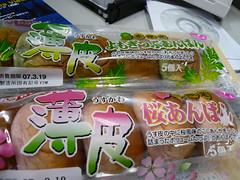 http://www.flickr.com/photos/laclef_yoshiyasu/433475543/