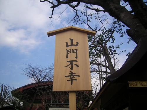 「山門不幸」とは、お寺の住職さんが亡くなったというお知らせなの
