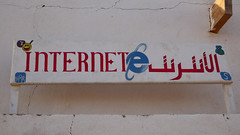 El ciber de Dajla - Internet cafe in Dakhla refugee camp