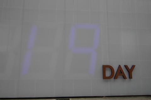 明日博物館15