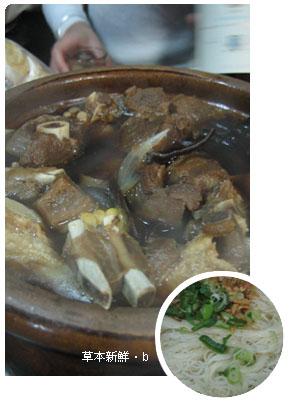 越式羊肉爐 & 麵線