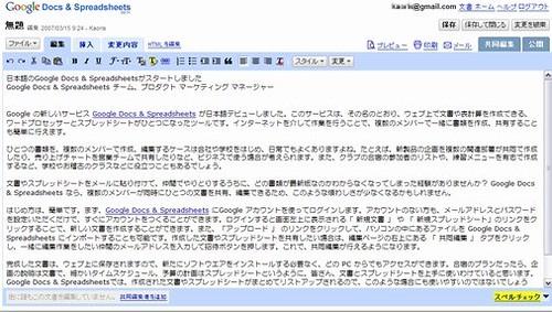 Google Docs Japan