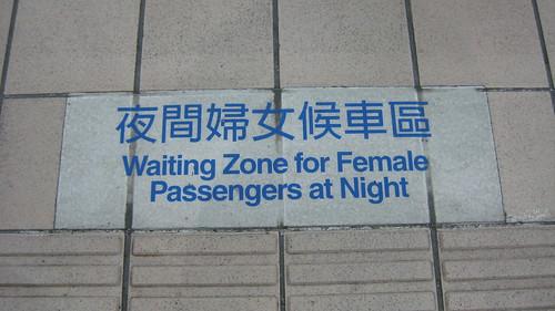 夜間婦女候車區