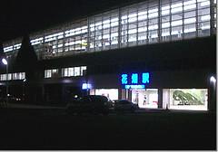 KURUME04 (HAMACHI!) Tags: japan kyushu station hanabatake kurume