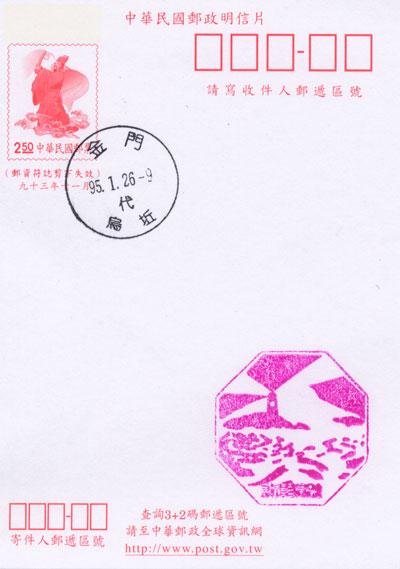 wuchiou_postcard