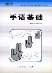 手语基础(书的封面)