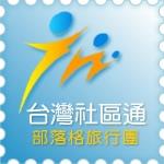 台灣社區通