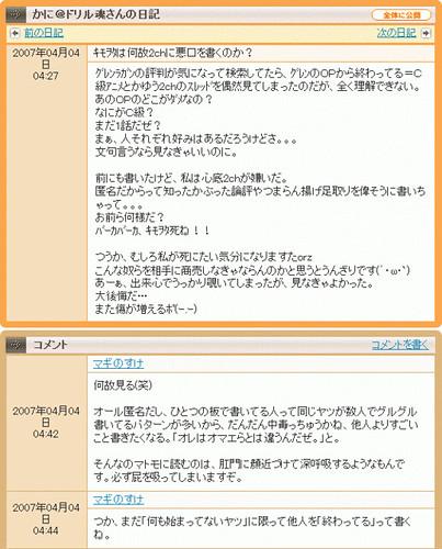 070428 - 赤井孝美,因在mixi日記發表不當言論而辭去GAINAX取締役